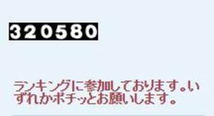 320580